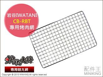 【配件王】現貨 岩谷 Iwatani CB-RBT 烤爐大將 專用烤網 烤肉網 炙家 CB-RBT-W/CB-RBT-A
