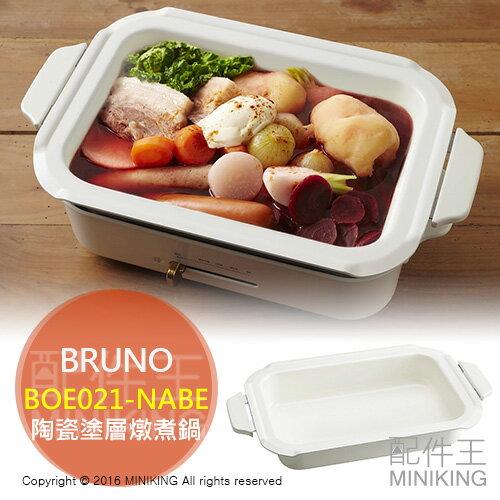 【配件王】代購 BRUNO 烤盤 配件 BOE021 適用 BOE021-NABE 陶瓷塗層燉煮鍋 白色深鍋