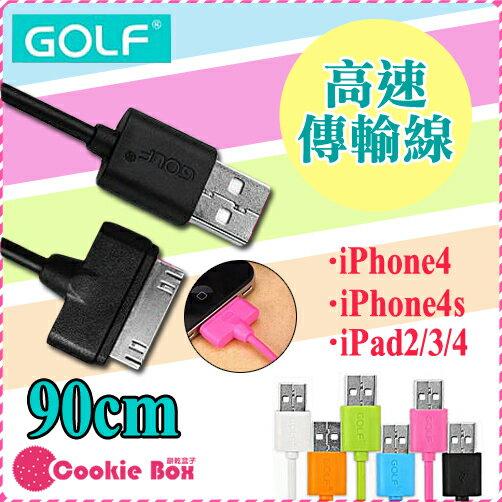 *餅乾盒子* Golf 高速 超速 彩色 90公分 傳輸線 充電線 Apple iphone 4 4s new ipad 2 3 4