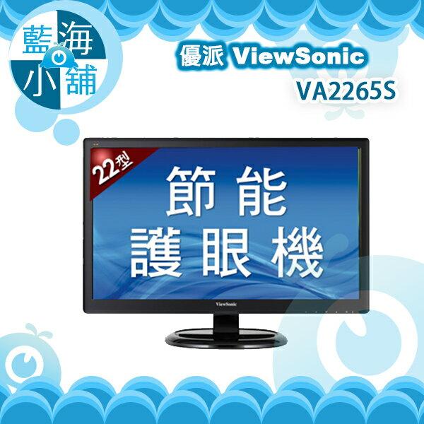 ViewSonic 優派  VA2265S 22型VA寬螢幕 電腦螢幕
