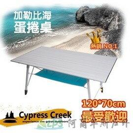 送桌布Cypress Creek 加勒比海 鋁合金鋁捲桌/蛋捲桌/折疊桌 CC-ET1201 - 限時優惠好康折扣