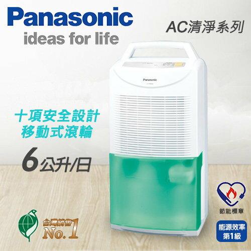~ 中^~鍾愛一生~Panasonic 國際牌 6公升 清淨除濕機 F~Y105SW另售F