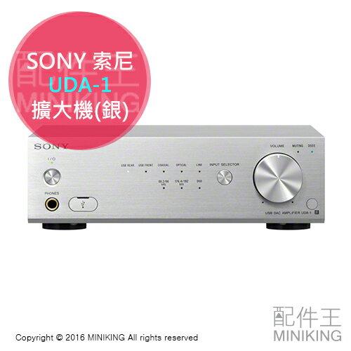 【配件王】 日本代購 一年保 SONY UDA-1 銀 綜合擴大機 喇叭擴大器 SS-HA 專用