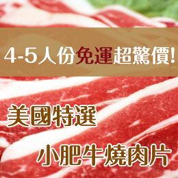 小肥牛燒肉片(1.5公斤) 4-5人份超值組!