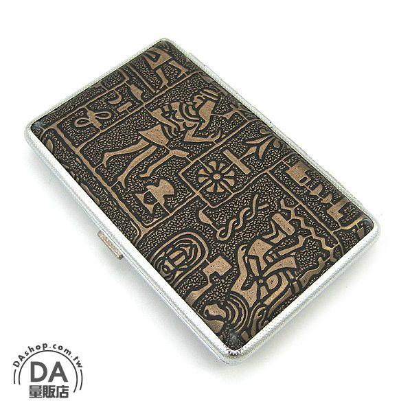 《DA量販店A》時尚 古埃及風 高品質 菸盒 香煙盒 (37-218)