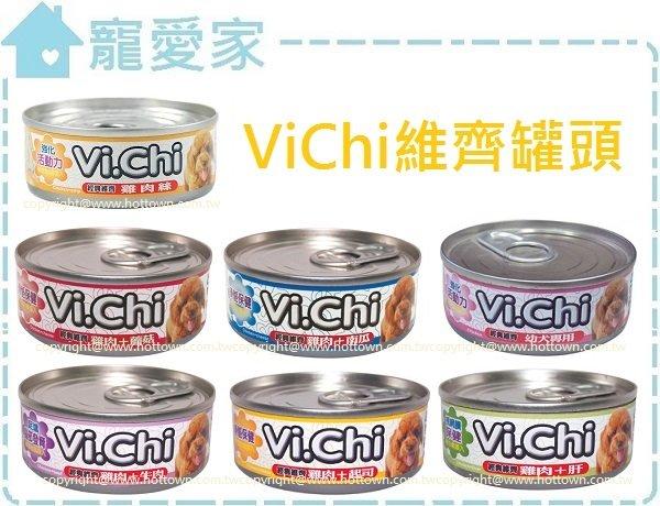 ☆寵愛家☆維齊ViChi犬罐80g