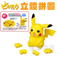 Pokemon:精靈寶可夢到[日潮夯店] 日本正版進口 皮卡丘 神奇寶貝 寶可夢 口袋怪獸 3D Puzzle 全身 立體拼圖 (有盒傷)