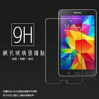 Samsung 三星到超高規格強化技術 SAMSUNG GALAXY Tab4 T230 7吋 (Wifi版)  鋼化玻璃保護貼/強化保護貼/9H硬度/高透保護貼/防爆/防刮/超薄