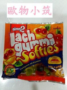 水果軟糖---德國進口Nimm2 Lach gummi水果夾心軟糖
