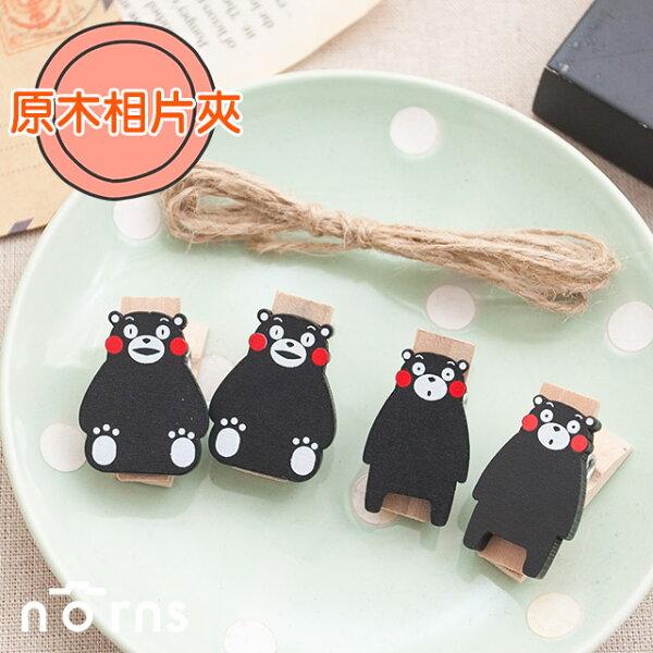 NORNS 【原木相片夾-萌熊】Kumamon 熊本熊 雜貨 裝飾 拍立得 萬用夾 木夾