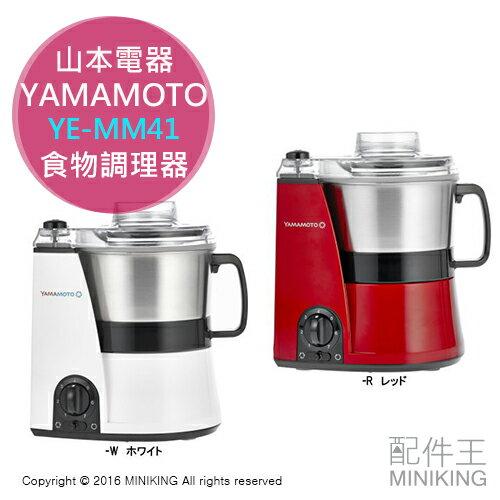 【配件王】日本代購 YAMAMOTO 山本電器 YE-MM41 食物調理器 八種調理模式 另MB-MM22