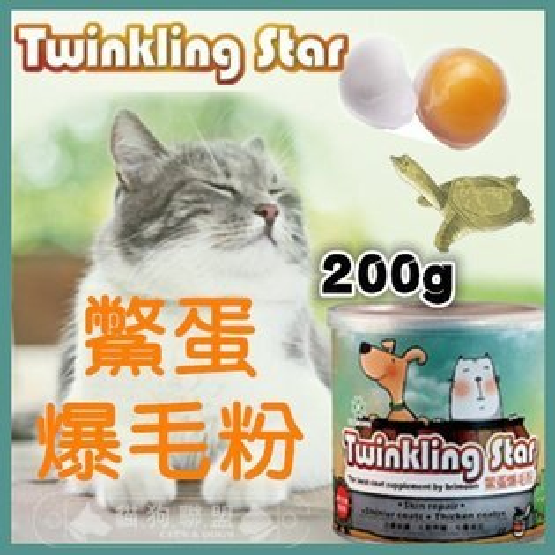 +貓狗樂園+ 台灣生產製造Twinkling Star【鱉蛋爆毛粉。皮膚毛髮的營養來源。200g】920元