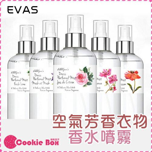 韓國 EVAS 空氣 芳香 衣物 香水 噴霧 500ml 淨化 去除 臭味 體味 異味 烤肉味 油煙 汗味 *餅乾盒子*