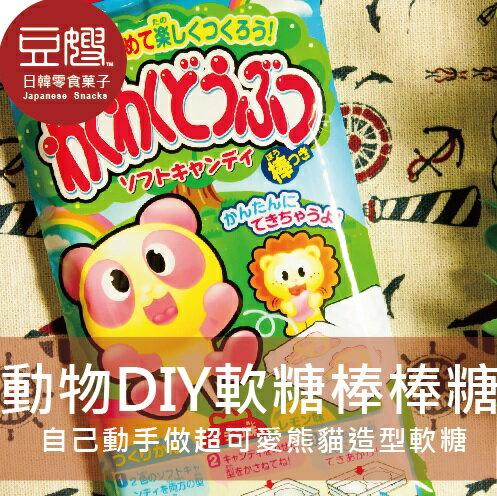 【豆嫂】日本零食 自己動手做*DIY 動物園軟糖(檸檬草莓雙口味)