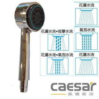 【caesar凱撒衛浴】五段按摩花灑 (SH352)