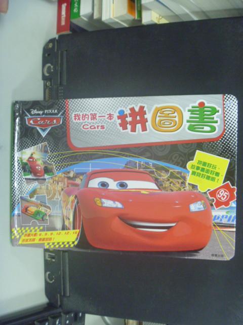 ~書寶 書T2/少年童書_NBD~我的第一本Cars_拼圖書