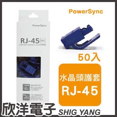※ 欣洋電子 ※ 群加科技 RJ-45水晶頭護套 / 藍 50入 ( TOOL-GSRB506 )