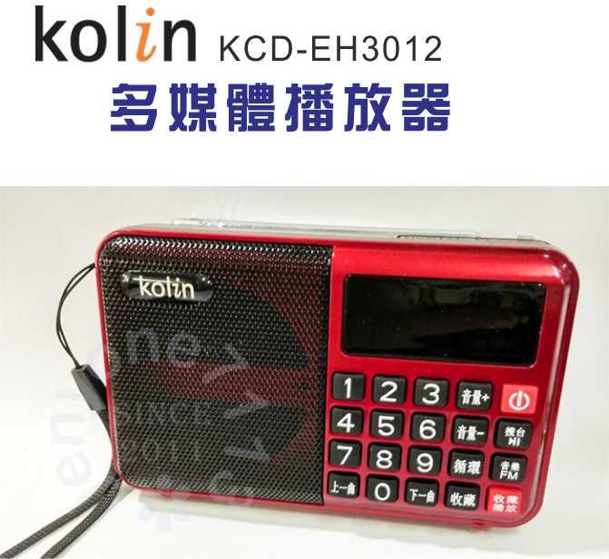 【歌林kolin】大數字鍵,適合老人~FM多媒體播放器 KCD-EH3012《刷卡分期+免運》