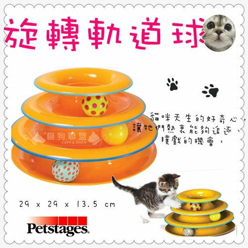 +貓狗樂園+ Petstages【Playing歡樂玩伴系列。317。旋轉軌道球】610元 0