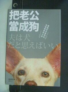 【書寶二手書T9/兩性關係_KOU】把老公當成狗_高濱正伸