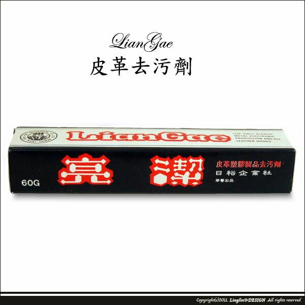 【LianGae】亮潔皮包/皮鞋/皮手套/金屬/皮革去污劑可麗奶60g~清潔好幫手(大)