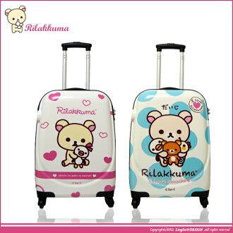 【Rilakkuma】20吋 可愛輕量拉拉熊海關鎖拉桿登機箱/行李箱