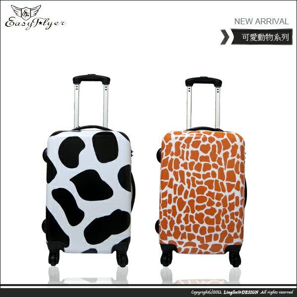【EasyFlyer】20吋 可愛動物系列亮面海關鎖拉桿登機箱/行李箱