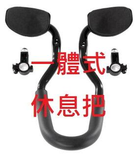 【意生】BCCN_001鋁合金一體式休息把手三鐵把鐵人三項適登山車公路車 PZ CONTROLTECH 附保護墊25.4