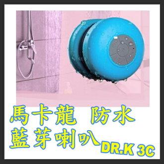 【DR.K3C】馬卡龍 防水 高質感 藍芽喇叭  可在浴室使用  不怕水喔