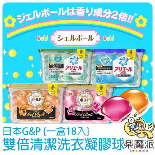 『樂魔派』日本 P&G Ariel  寶僑 BOLD 洗衣球 洗衣膠球 盒裝 除臭洗衣膠球 果凍球 衣物芳香
