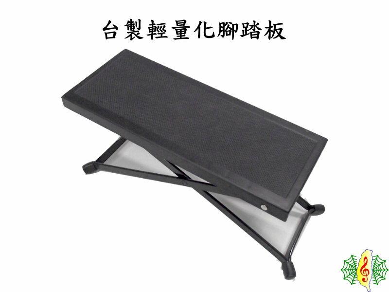 ^~網音樂城^~ 腳踏板 台製 輕量化 塑鋼 三段式 古典吉他 柳琴 腳踏 ^( 沉重金屬