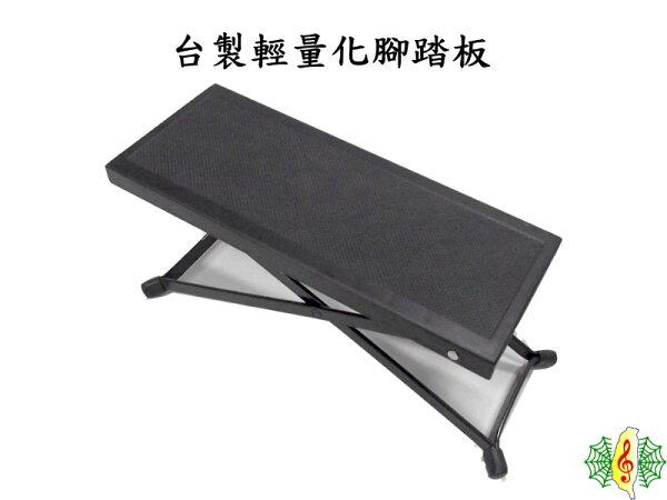 [網音樂城] 腳踏板 台製 輕量化 塑鋼 三段式 古典吉他 柳琴 腳踏 ( 沉重金屬踏板剋星 )