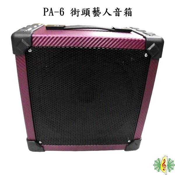 [網音樂城] 街頭藝人 音箱 PA-6 擴大機 喇叭 mp3 USB 支援 ( 贈 無線MIC 伴奏遙控器 訊號線 音源線)