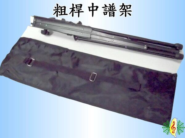 [網音樂城] 中譜架 小譜架 譜架 粗桿 1.5cm (穩固型) (贈背袋)