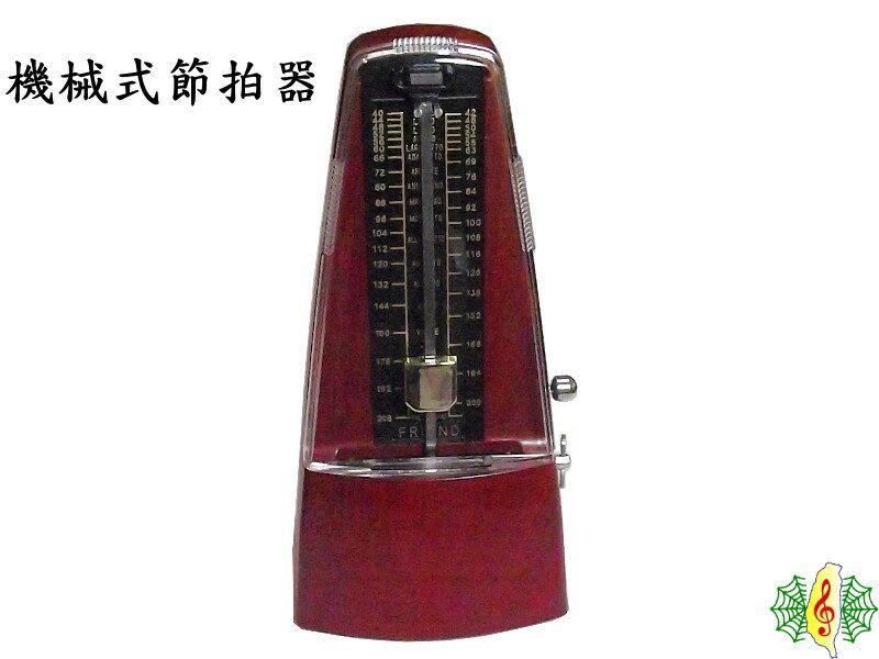 ^~網音樂城^~ 節拍器 大音量 機械式 齒輪式 發條式 木紋 紅 ^( 鋼琴 鼓 ^)