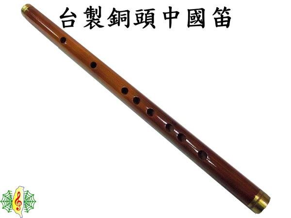[網音樂城] 台製 梆笛 中國笛 竹笛 苦竹 銅頭 G調 台灣 製造 (附 布套 笛膜 笛膜膠)