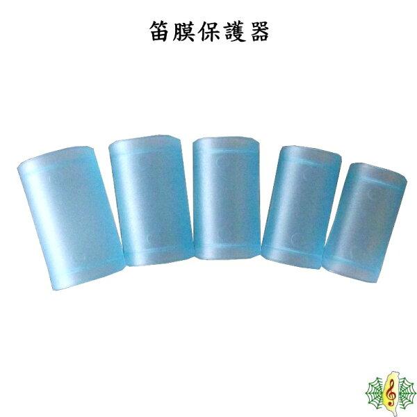 [網音樂城] 笛膜保護器 中國笛 曲笛 梆笛 (五個一組+ 笛膜 *3)