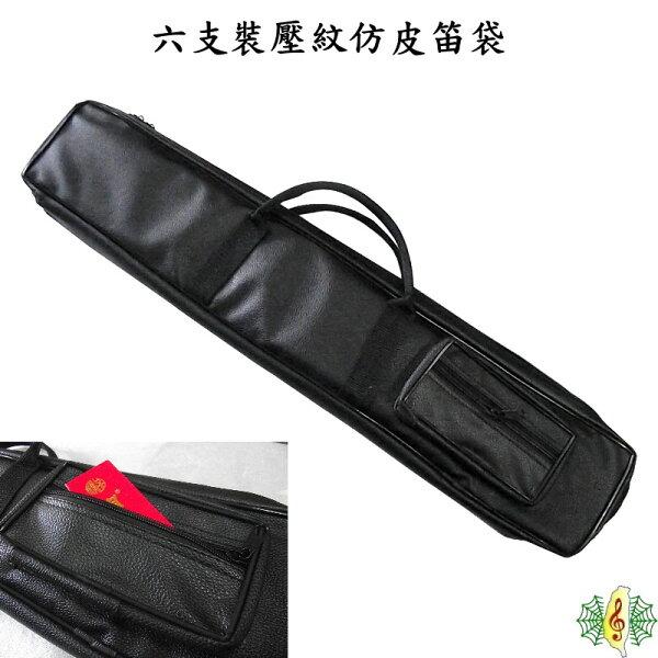 [網音樂城] 笛袋 中國笛 曲笛 梆笛 竹笛 笛子 仿皮 壓紋 六支 提袋 背袋