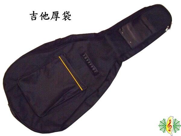 [網音樂城] 吉他袋 民謠吉他 古典吉他 41吋 雙肩背 厚袋 背袋 (側開 含防水層 防撞橡膠)