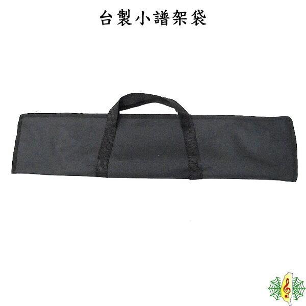 [網音樂城] 譜架袋 小譜架袋 台製 小譜架 譜架 提袋 台灣 三節 雙節 (販售袋子)(不含譜架)