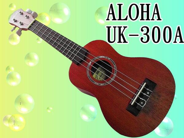 [網音樂城] Aloha 沙比利 原木 烏克麗麗 UK-300A