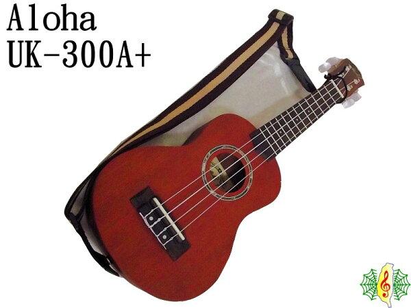 [網音樂城] 烏克麗麗 Ukulele 21吋 Aloha 桃花心木 原木 UK-300A