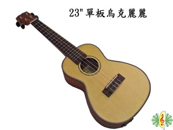 [網音樂城] 烏克麗麗 Ukulele 23吋 雲杉 桃花心木 單板 (贈 調音器 厚袋 琴架)