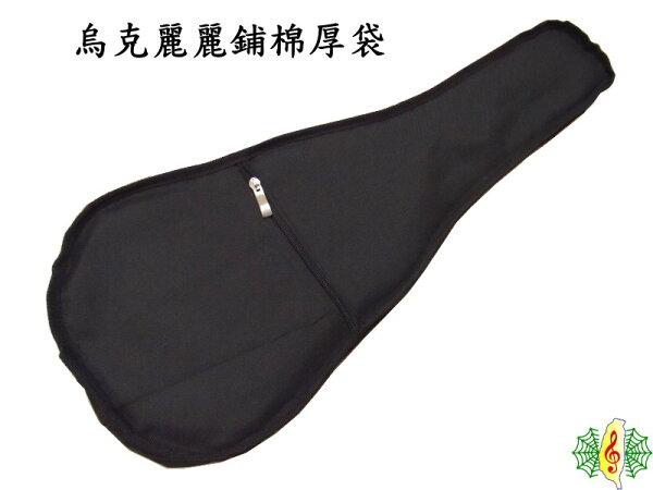 [網音樂城] 烏克麗麗袋 21吋 23吋 烏克麗麗 厚棉 鋪棉 背袋 (側開 含防水層 穩定型拉鍊)
