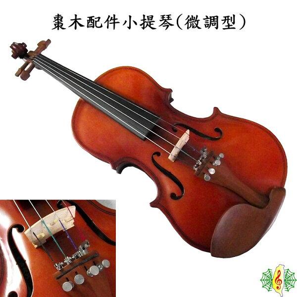 [網音樂城] 小提琴 棗木 網音 原木 實木 3/4 1/2 1/4 (贈 琴盒 肩墊 教材)