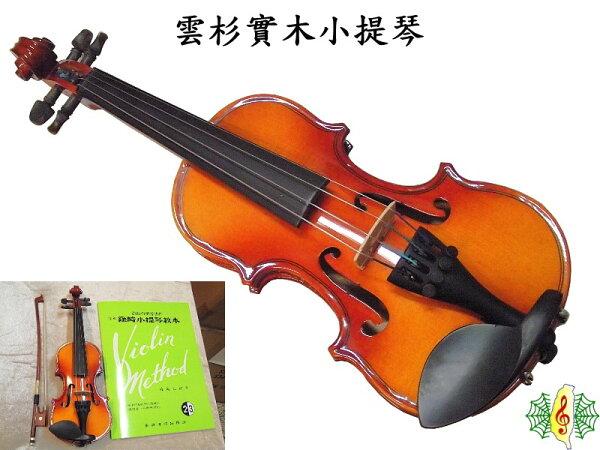 '[網音樂城] 小提琴 Violin 雲杉 原木 1/32 初學 入門 (贈 琴盒 . 教材 . 備弦 . 調音器 )
