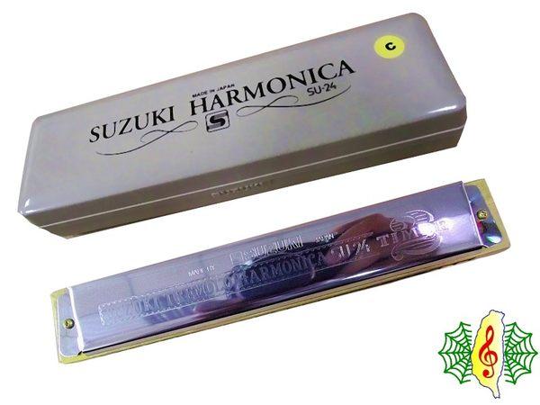 [網音樂城] suzuki 鈴木 口琴 24孔 複音 SU-24 TREMOLO日本製造 C #C (附 硬盒 擦拭布 指法表 )