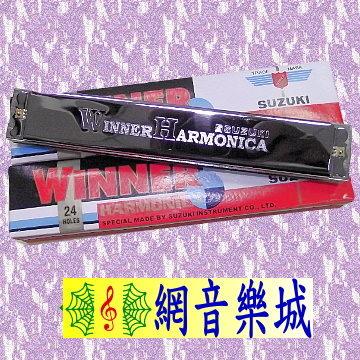 [網音樂城] 口琴 複音口琴 Suzuki 鈴木 日本品牌 C調 24孔 24音 (附琴盒)