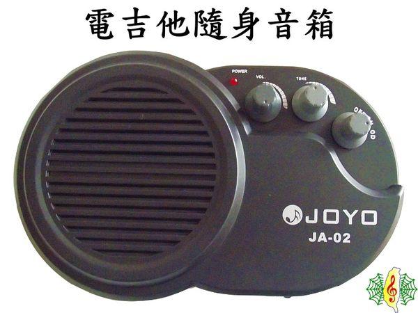 [網音樂城] 吉他 音箱 JOYO 3W 3瓦 電吉他 隨身 音箱 擴大機 喇叭 (含 破音 mp3 功能)