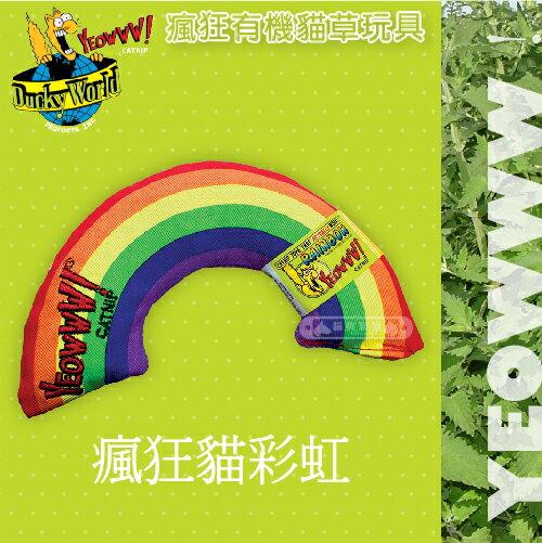 +貓狗樂園+ 美國YEOWWW!【瘋狂有機貓草玩具。瘋狂貓彩虹】250元 0